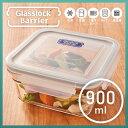 【耐熱ガラス容器・ガラスロックバリア 大(900ml/スクエア)(グラス)
