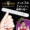 ガラス 爪磨き 5セカンズシャイン 爪やすり つめやすり つめケア つめみがき ツメヤス