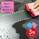 【クーポン配布中!】ミルフィーユファイバークロスお得な3枚セット 2色展開(ピンク/ブルー) [M便 1/1]