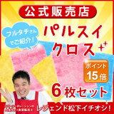 【レジェンド松下がフルタチさんで紹介!】パルスイクロス 薄手6枚セット【送料無料】イエローx2、ブルーx2、ピンクx2のセットです!