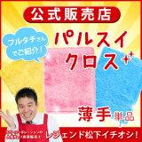 パルスイクロス レジェンド松下公式フルタチさん紹介!!イエロー ブルー ピンク【単品】*こちらは薄手タイプ(1枚)です