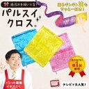 パルスイクロス 3色展開(イエロー/ブルー/ピンク)