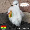 【友達/人脈祈願】エケコ人形用ミニチュア 小物 本場ボリビア産 アルパカ 人形M
