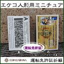 【運転祈願】エケコ人形用ミニチュア 小物 ボリビア 運転免許証