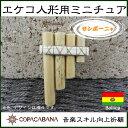 ■楽器がうまくなりたい祈願■エケコ人形用ミニチュア/小物■本場ボリビア産■民族楽器サンポーニャ