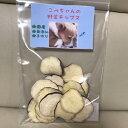 【送料無料】こぺちゃんの野菜チップス(さつまいも)100g【犬 おやつ 無添加 国産】
