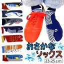 レディース 足袋 ソックス 靴下 魚 柄 23-25cm(婦人 和柄 ホワイトデー 新生活 ゆうパケット25%