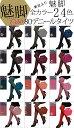 【メール便対応33%】[no.1]80デニール素足より魅脚 ぴったりフィット カラータイツ M-L【ハロウィン コスプレ レディース タイツ 無地 プレーン】150915