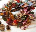 シックな秋色、紅葉のリース♪艶やかな秋色の葉を合わせた秋風色のリース。スタイリッシュな秋のリース【楽