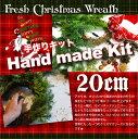 【クリスマスリースキット】【クリスマスリース】【リース】【クリスマス】【玄関】フレッシュオレゴンモミで作るクリスマスリースの手作りキット20cmベース☆完成サイズは25cm