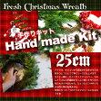【クリスマスリースキット】【クリスマスリース】【リース】【クリスマス】【玄関】フレッシュオレゴンモミで作るクリスマスリースの手作りキット25cmベース☆完成サイズは30cm
