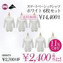 【送料無料/まとめ11%オフ】ホワイト シャツ ×6着セット...