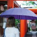 超軽量24本骨傘 /和柄/旅グッズ/旅行/傘/和傘/レイングッズ/梅雨/かわいい/おしゃれ/花柄/24本傘/日傘/ギフト/贈り物/高品質