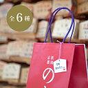 絵馬のメッセージタグ 3枚入ギフトカード/メッセージカード/メッセージタグ/ギフトタグ/贈り物/プレゼント/和柄