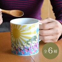 和柄 マグカップ ジャパノラマ 大きい おしゃれ 保温 白磁 美濃焼 コーヒー スープカップ コーヒーカップ オフィス 和柄 日本土産 京都 陶器 日本製 ご当地 和 日本 ホームステイ 東京 九州 沖縄 四国 北海道 プレゼント ギフト 母の日