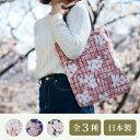 A4版マチなしトートバッグ 桜格子 がま口/財布/小銭入れ/...
