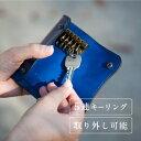 藍染革 キーリング 藍染 牛革 青 5連 シンプル 大人 キーリング 大容量 カバー スマート 上品 メンズ レディース おしゃれ 着脱 取り外し可能 レザー ブランド
