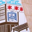 梨園染手ぬぐい 氷屋【メール便可】手ぬぐい/てぬぐい/手拭い/和柄/注染/氷屋/かき氷/夏/