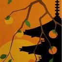 【霜月 上 10/17〜11/15までメール便送料無料】四季彩布てぬぐい 柿 十月【メール便可】手ぬぐい/手拭い/てぬぐい/和柄/【10P01Oct16】