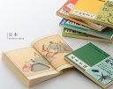 復刊書籍 - 和綴 豆本 浮世絵/和/文化/文庫/京都/日本画/漫画【バレンタイン】【新生活】
