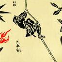 梨園染手ぬぐい 手裏剣【ネコポス可】手ぬぐい/てぬぐい/手拭い/和柄/日本/忍者/戦国/武将/歴史/ninja/甲賀/伊賀/手裏剣/まきびし/煙玉..