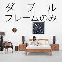 ★送料無料 ミンディ【トッペ】ベッド (ダブル) マットレス別売 アジアン家具