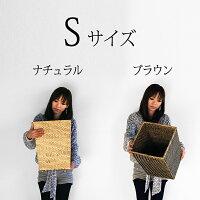 【送料無料】ロンボクシリーズ【ラタン・スクエアバスケット】Sサイズ