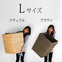 ロンボクシリーズ【ラタン・スクエアバスケット】Lサイズ