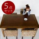 ダイニングテーブル テーブル ダイニング 北欧 ウォールナット 無垢材 木製 ダイニングテーブルセット セット 3点 5点 7点 無垢 モダン 自然 ナチュラル