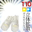 T10 led ウェッジ球 ダイヤモンドカット仕様 ポジション・ライセンス・ドアカーテシ・ルームランプ に最適LEDバルブ 2個1セット 購入後レビューを書いて300 円販売!T10 LED (ホワイト・ブルー・アンバー) HID LED コルサ