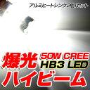 HB3 CREE 製LED採用 爆裂50W ハイビーム専用LED 超超超簡単取付 瞬間点灯可能 純白6000Kで登場 2個1セット 【ゆうパケット送料無料】