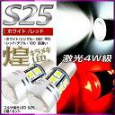 S25 LED 4.5W プロジェクターレンズ アルミヒートシンクボディ 【シングル ホワイト】【ダブル レッド】2個1セット バックランプ テールランプ ブレーキランプなどに( ゆうパケット送料無料)