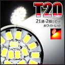 T20 LED 21連SMD LED(ダブル) ウェッジ球 バックランプ、ストップランプに超オススメ激安価格です 2個1セットゆうパケット送料無料
