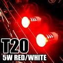 T20 LED 5W アルミヒートシンク2個1セット ホワイト・レッド【ダブル】新品アウトレット 在庫限り販売【保証期間30日】