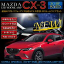 車検対応 CX-3 LEDルームランプセットMAZDA cx3 3CHIP SMD使用 取説付 一年保証【ゆうパケット送料無料】