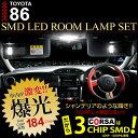 トヨタ 86 スバル BRZ LED ルームランプセットTOYOTA 86 SUBARU BRZ 【即納】 3CHIP SMD は眩しすぎ!まさに爆光!【ゆうパケット送料無料】【1年保証】