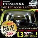 日産 セレナ C25 LED SMD ルームランプセット NISSAN SERENA ニッサン【車検対応】 【ゆうパケット送料無料】【1年保証】