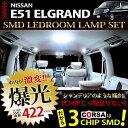E51 日産 エルグランド LED SMD ルームランプセット NISSAN ELGRAND 【車検対応】【ゆうパケット送料無料】【1年保証】
