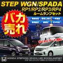 ステップワゴン スパーダ RP1 RP2 RP3 RP4 専用設計 LEDルームランプセット【専用工具付】【一年保証】【取説付】【ゆうパケット送料無料】HONDA STEPWGN SPADA LED ROOMLAMP SET
