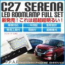 セレナ C27 LEDルームランプセット【専用設計】【車検対応】【専用工具付】【カラー取説付】【3chip SMD】【ゆうパケット送料無料】