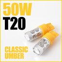 ウインカー LED ランプ T20アンバー 2個1セット【新品】50Wの超爆光【ゆうパケット送料無料】