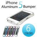 【クーポンでお得】iPhone 5 ツートンアルミバンパー ケース ジャケット カバー 【ゆうパケット送料無料】アイフォン5用ケース