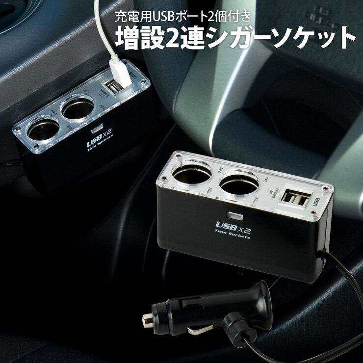 12V車専用シガーソケット 2連 USB ポート2個付き【ゆうぱけっと送料無料】...:corsa:10000175