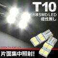 t10 led 板型4連 3Chip SMD 【即納】 【ホワイト】 2個1セット・ゆうパケット送料無料 HID LED コルサ