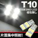 t10 led ╚─╖┐4╧вбб3Chip SMD б┌┬и╟╝б█ б┌е█еяеде╚б█ 2╕─1е╗е├е╚бждцдже╤е▒е├е╚┴ў╬┴╠╡╬┴ HID LED е│еые╡