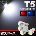 T5 MICRO 3CHIP SMD LED 【即納】 (ホワイト・ブルー・レッド)各色4個1セット・ゆうパケット送料無料取り付け簡単