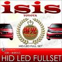 トヨタ アイシス HID LED ルームランプ フルセット前期・後期対応 一年保証 TOYOTA ISIS をかっこよく極めよう!【送料無料】【取説付】【簡単ポン付け】