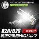 D2S D2R 仕様純正交換 HID バルブD2C (6000K/8000K) 2本1セット 簡単交換D2 新登場!純白の6000K 蒼白の8000Kをご用意いたしました。UVカットガラス採用で透明感溢れる爆光を実現!