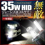 35w HIDキット H4(Hi/Low) H1/H3/H7/H8/H11/HB3/HB4 完全防水薄型バラスト・UVカットガラス採用【装着後レビューを書いて】H4はリレーレスなのにリレー付き!
