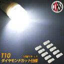 T10 led ポジション ナンバー灯 ダイヤモンドカット仕様ホワイト10個1セット ゆうパケット送料無料